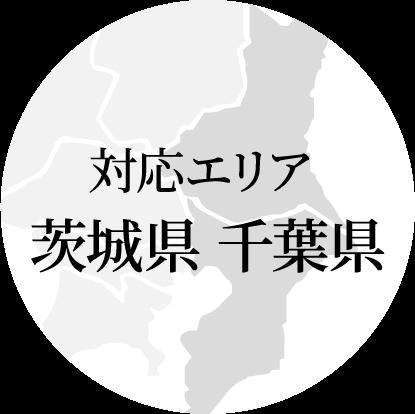 対応エリア 茨城県、千葉県
